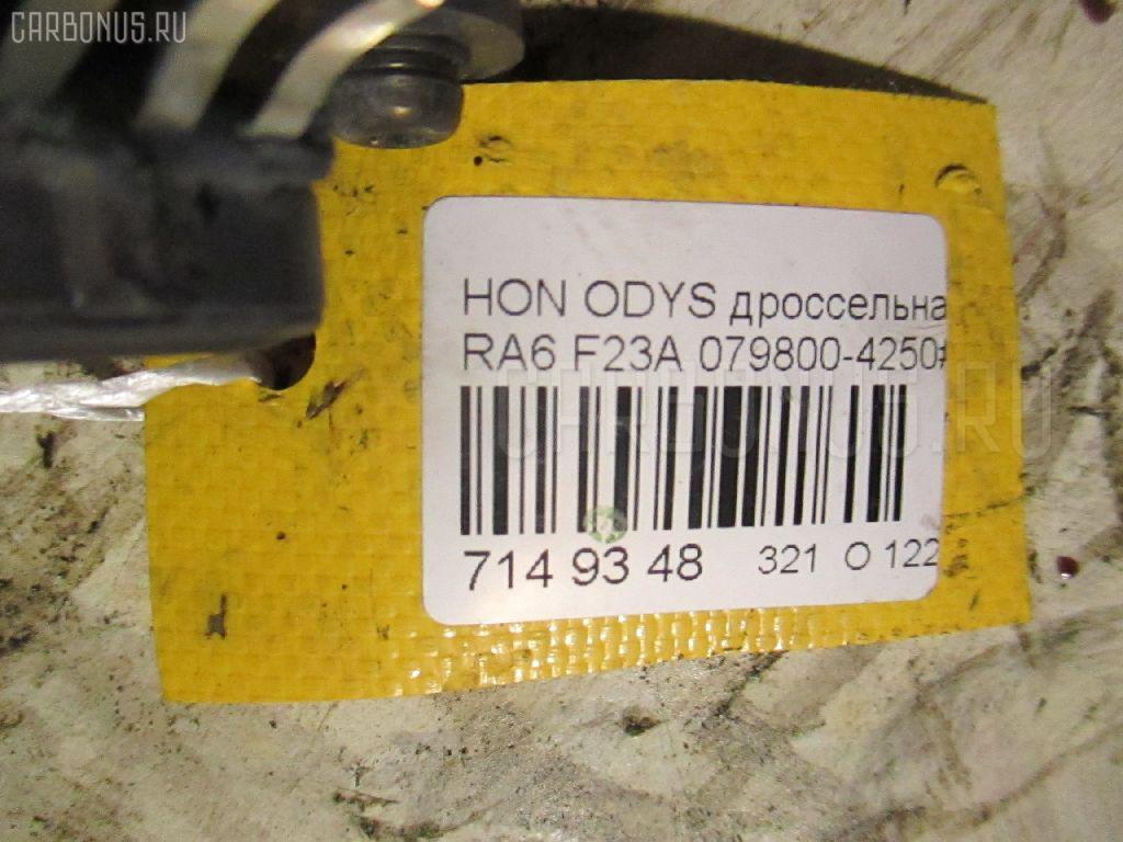 Дроссельная заслонка HONDA ODYSSEY RA6 F23A Фото 3