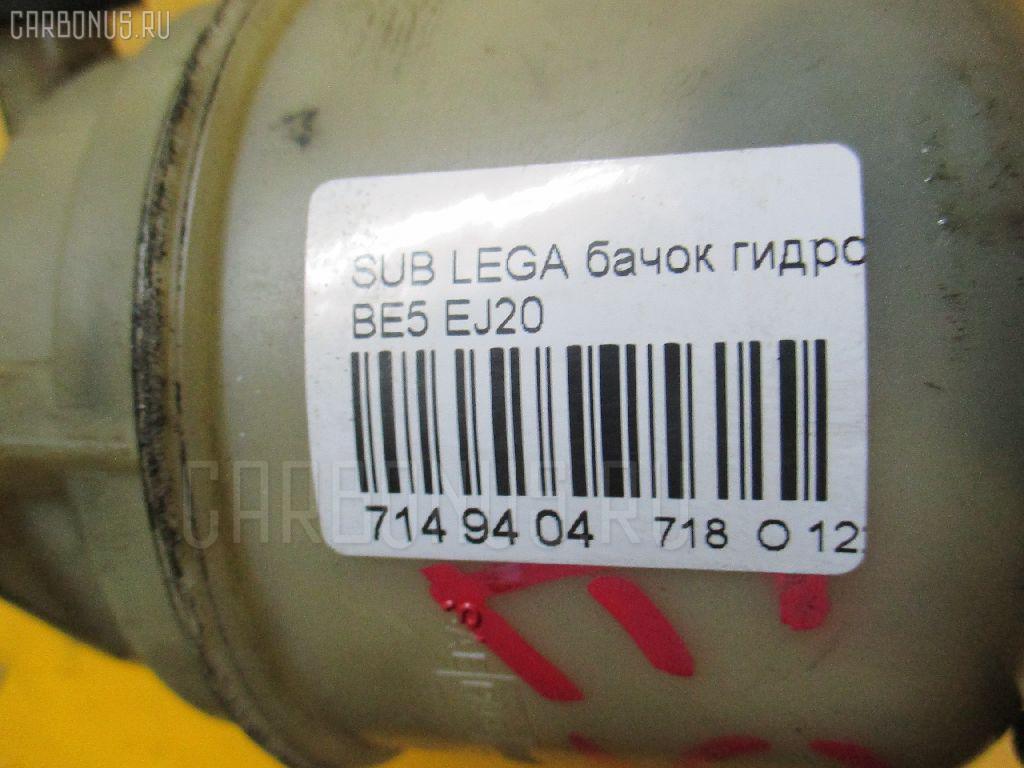 Бачок гидроусилителя SUBARU LEGACY BE5 EJ20 Фото 4