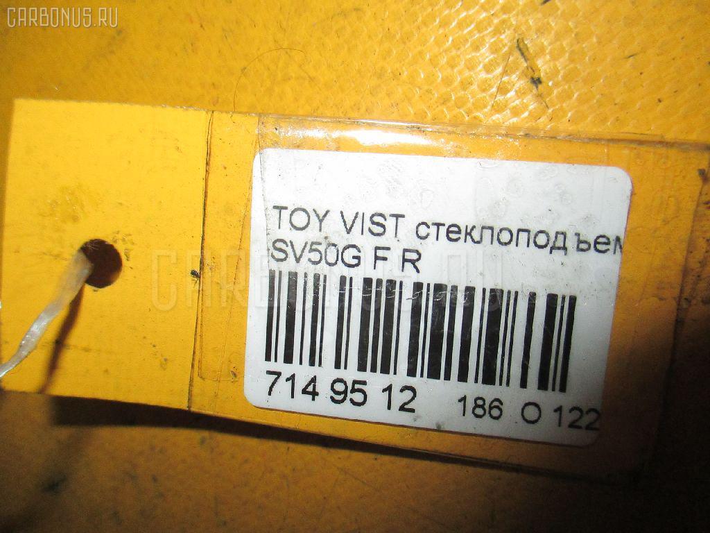 Стеклоподъемный механизм TOYOTA VISTA ARDEO SV50G Фото 2