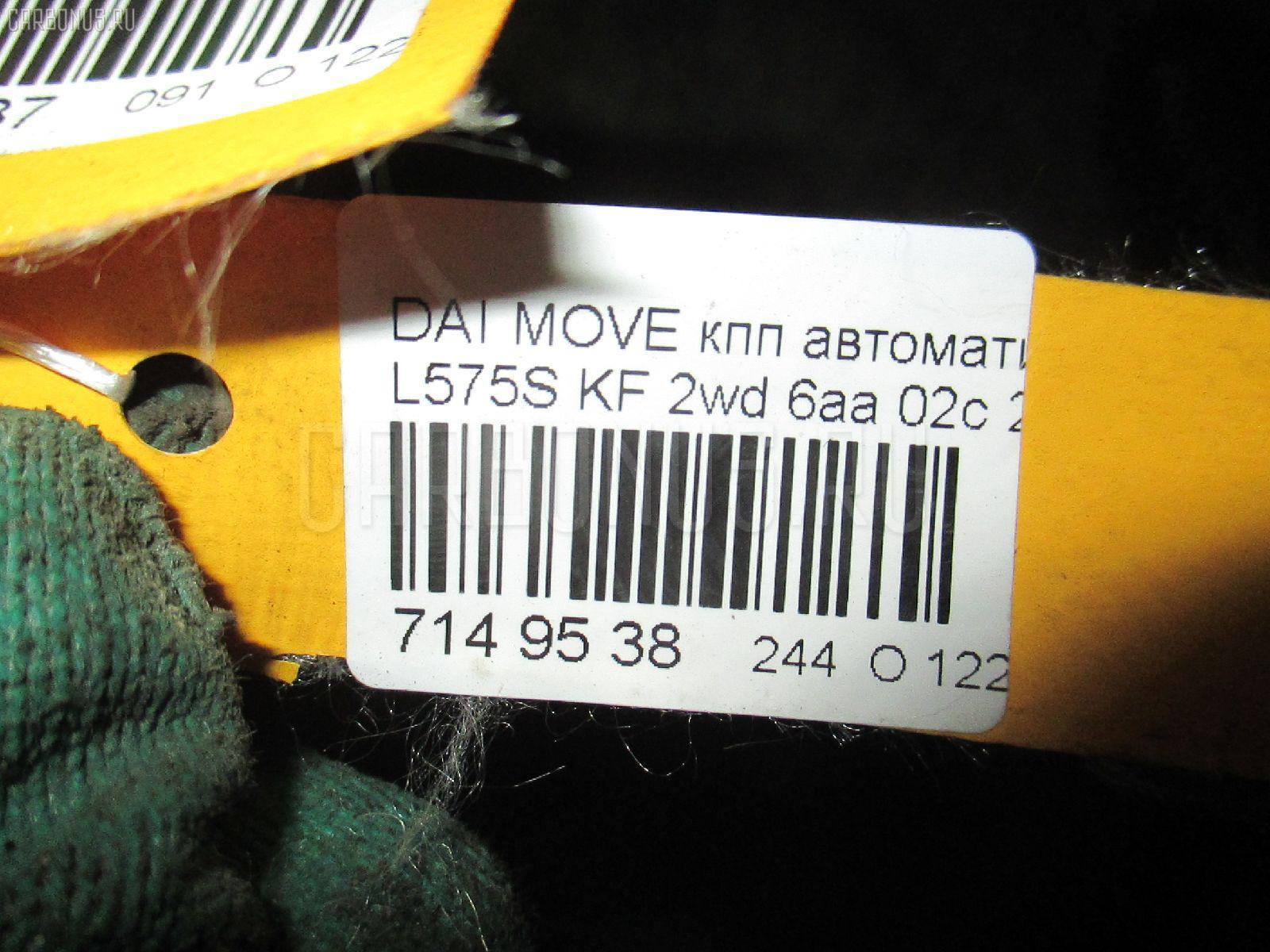 КПП автоматическая DAIHATSU MOVE CONTE L575S KF Фото 8