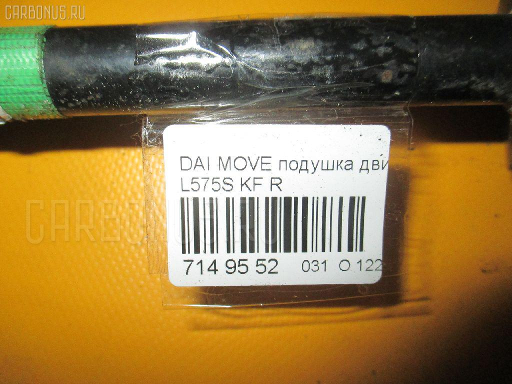 Подушка двигателя DAIHATSU MOVE CONTE L575S KF Фото 3
