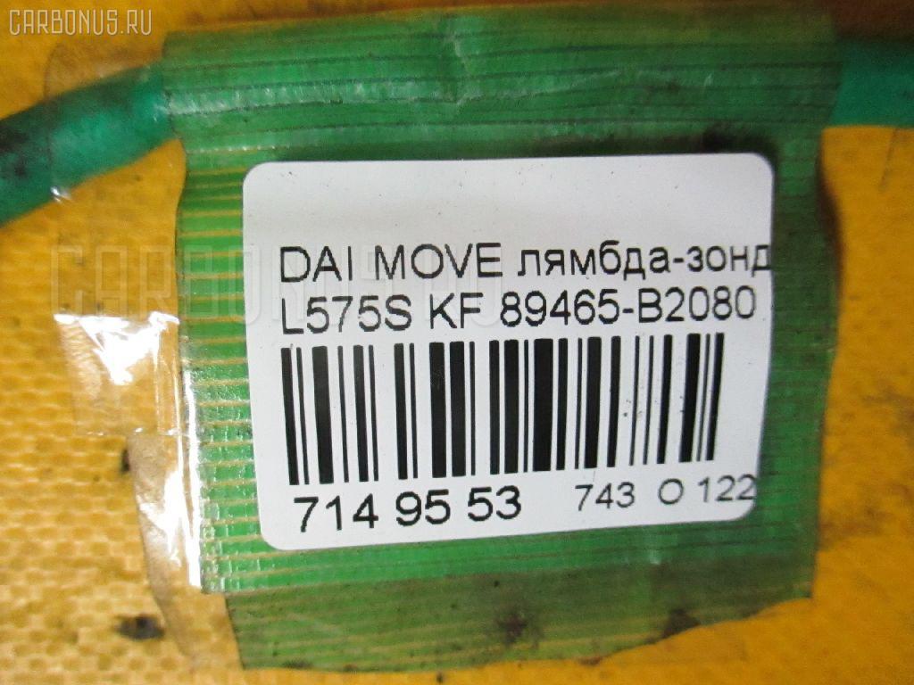 Лямбда-зонд DAIHATSU MOVE L575S KF Фото 2