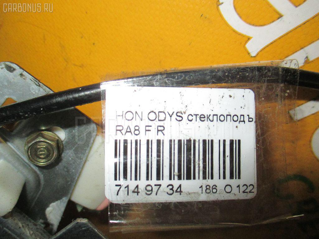 Стеклоподъемный механизм HONDA ODYSSEY RA8 Фото 2