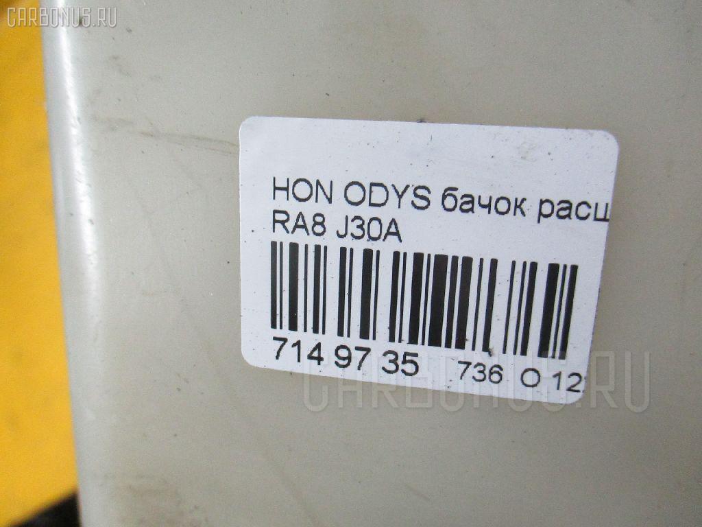 Бачок расширительный HONDA ODYSSEY RA8 J30A Фото 3