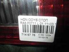 Стоп Honda Odyssey RA8 Фото 3