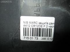Защита двигателя NISSAN MARCH AK12 CR12DE Фото 2