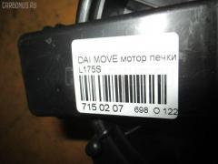 Мотор печки Daihatsu Move L175S Фото 3