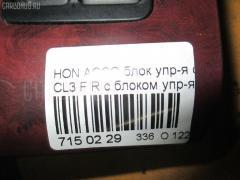 Блок упр-я стеклоподъемниками Honda Accord CL3 Фото 3