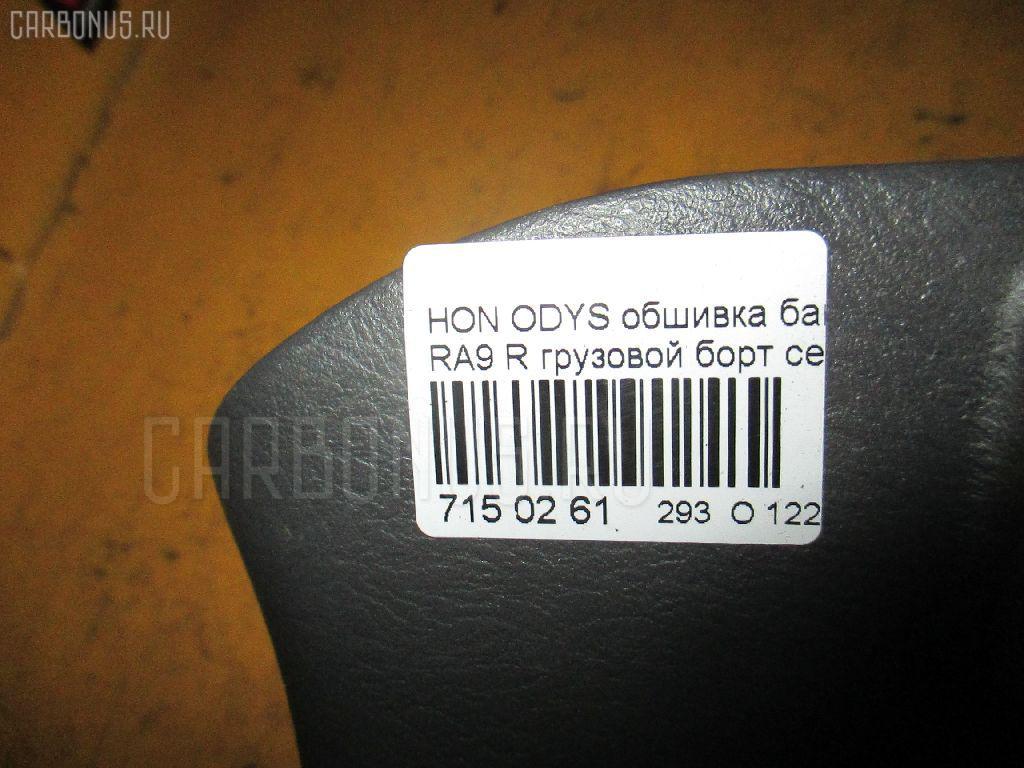 Обшивка багажника HONDA ODYSSEY RA9 Фото 3