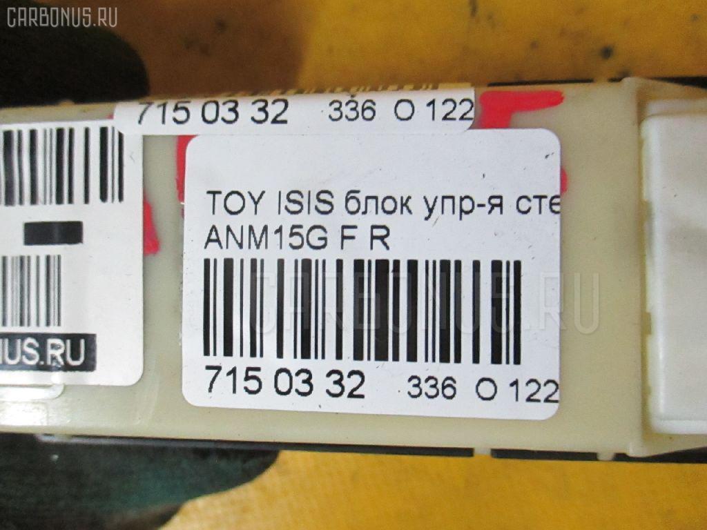 Блок упр-я стеклоподъемниками TOYOTA ISIS ANM15G Фото 3