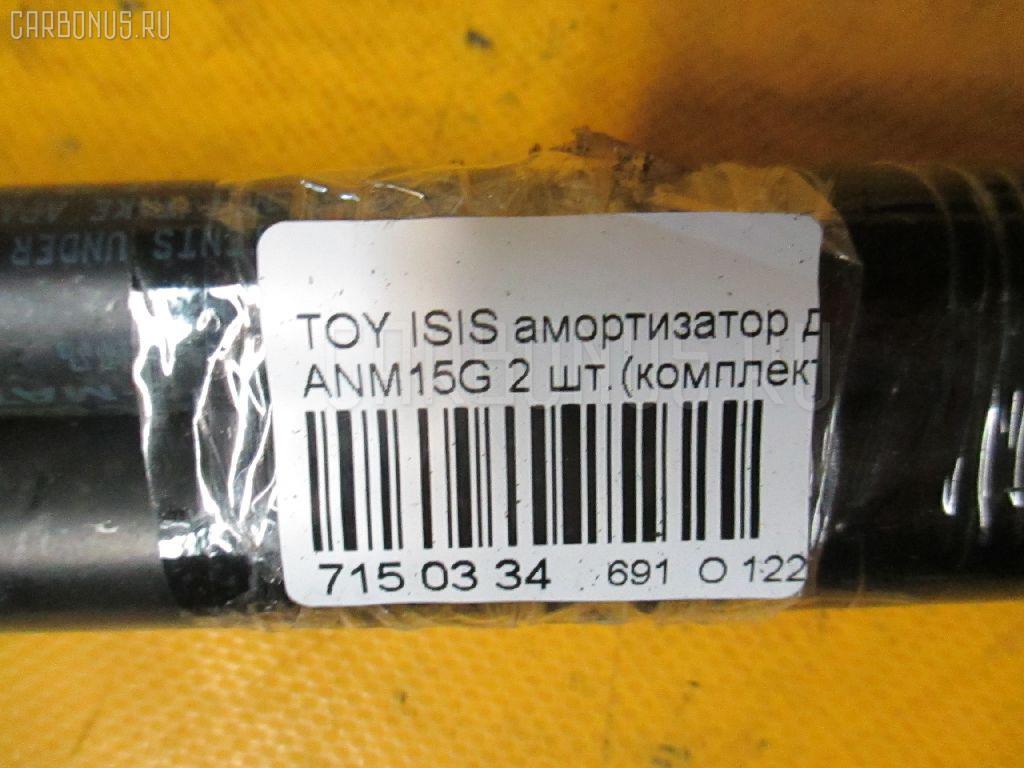 Амортизатор двери TOYOTA ISIS ANM15G Фото 2