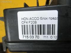 Блок предохранителей Honda Accord CF4 F20B Фото 3