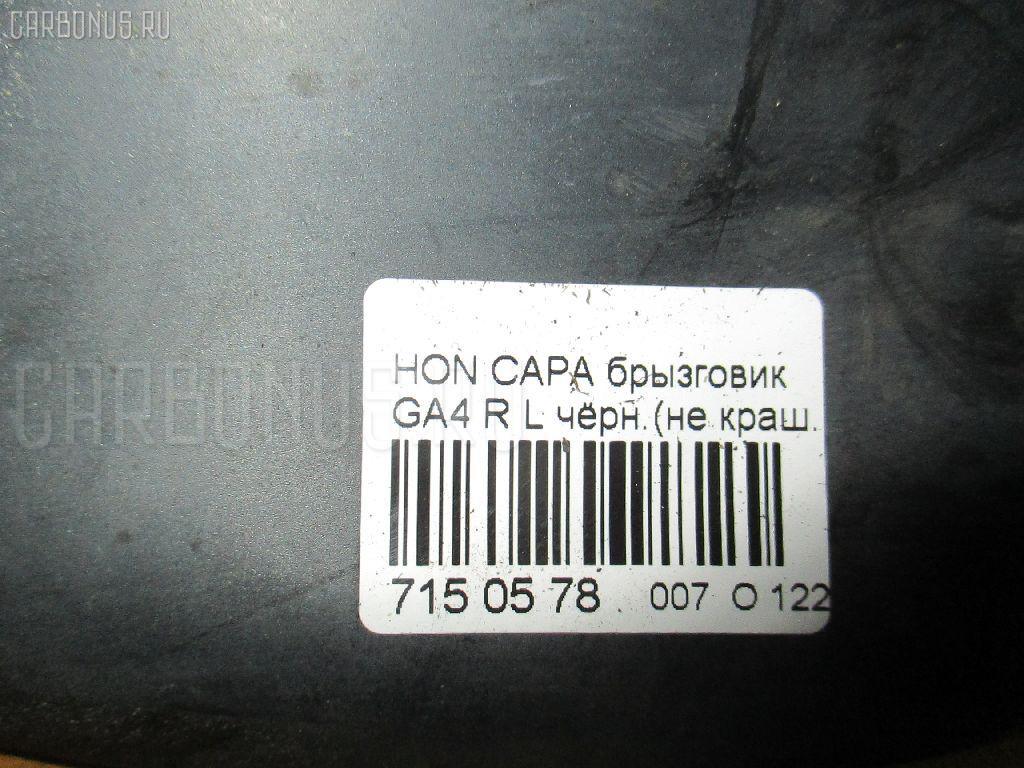 Брызговик HONDA CAPA GA4 Фото 2