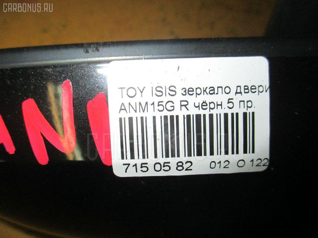 Зеркало двери боковой TOYOTA ISIS ANM15G Фото 3