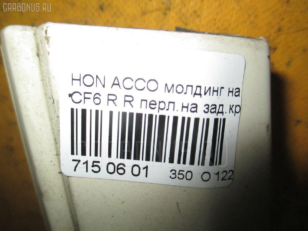 Молдинг на кузов HONDA ACCORD CF6 Фото 3