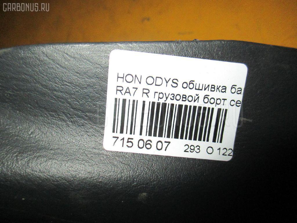 Обшивка багажника HONDA ODYSSEY RA7 Фото 3