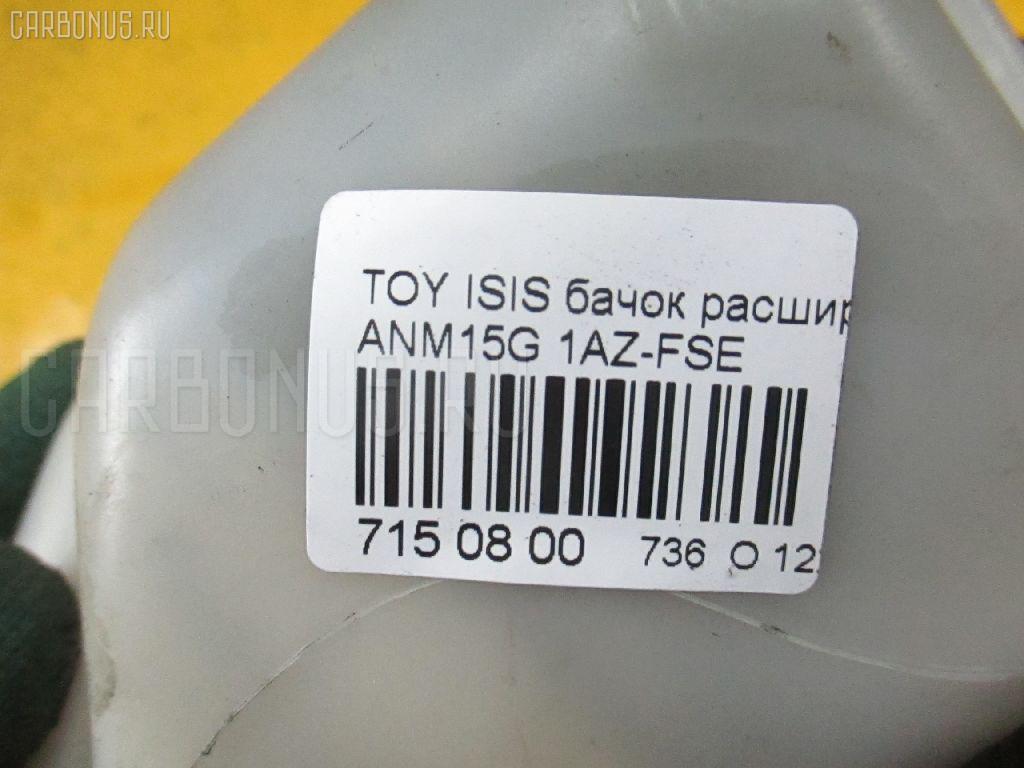 Бачок расширительный TOYOTA ISIS ANM15G 1AZ-FSE Фото 3