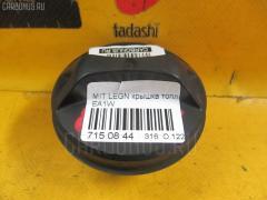 Крышка топливного бака Mitsubishi Legnum EA1W Фото 1