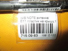 Антенна Nissan Note E11 Фото 2
