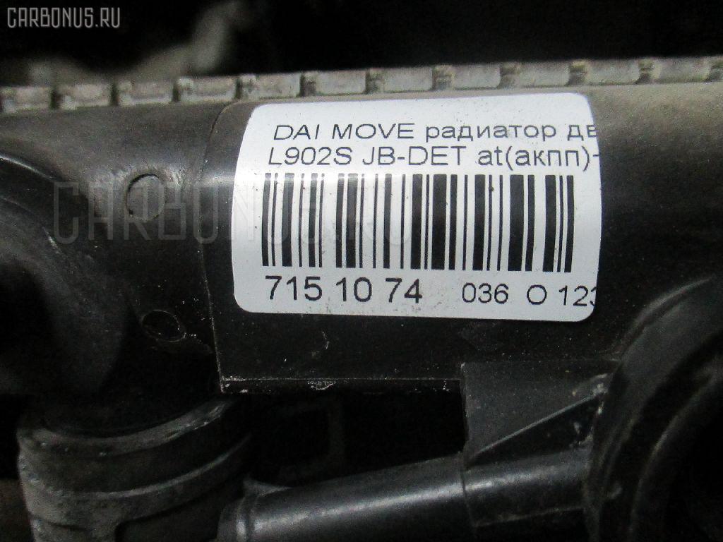 Радиатор ДВС DAIHATSU MOVE L902S JB-DET Фото 3