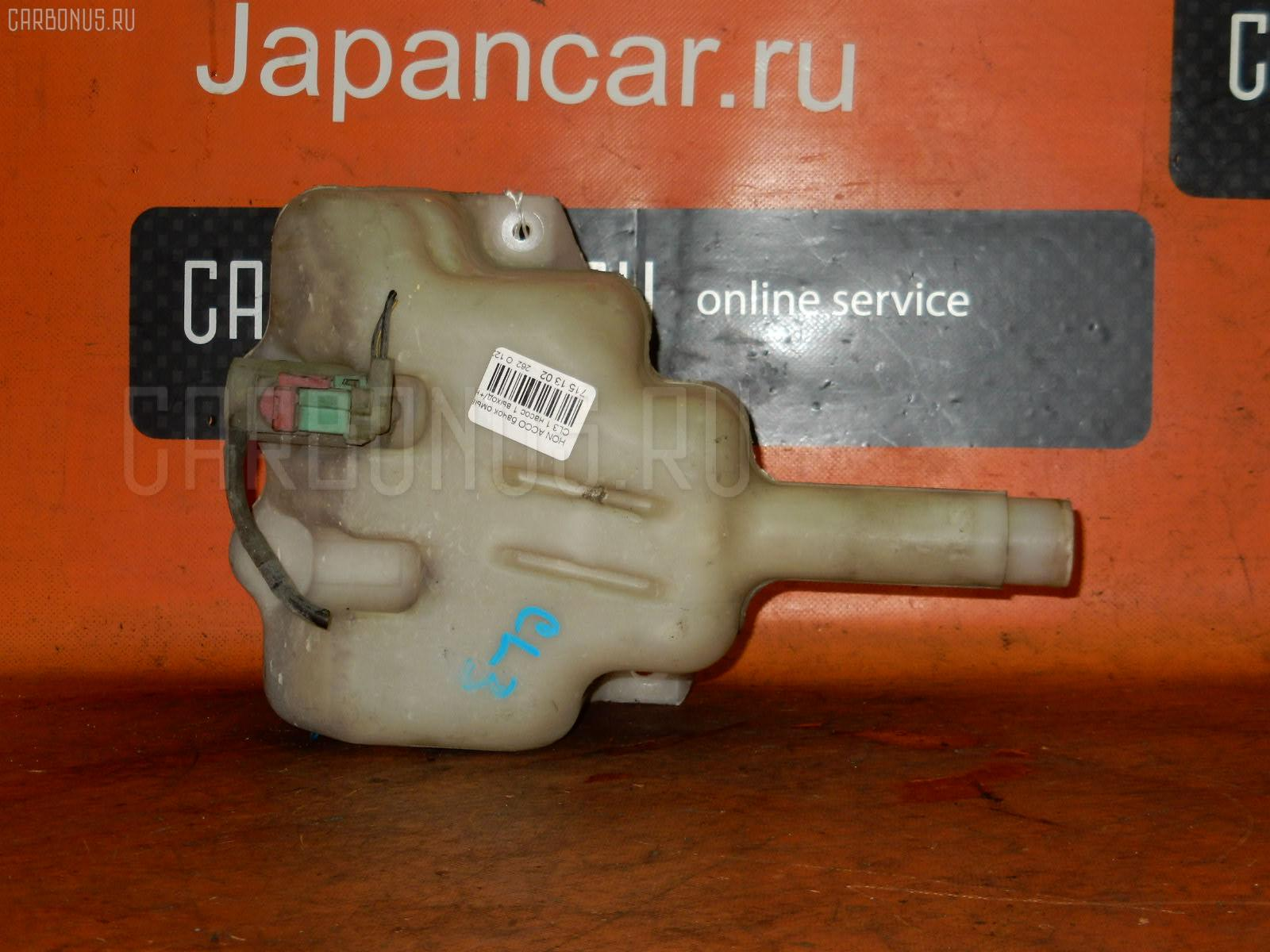 Бачок омывателя Honda Accord CL3 Фото 1