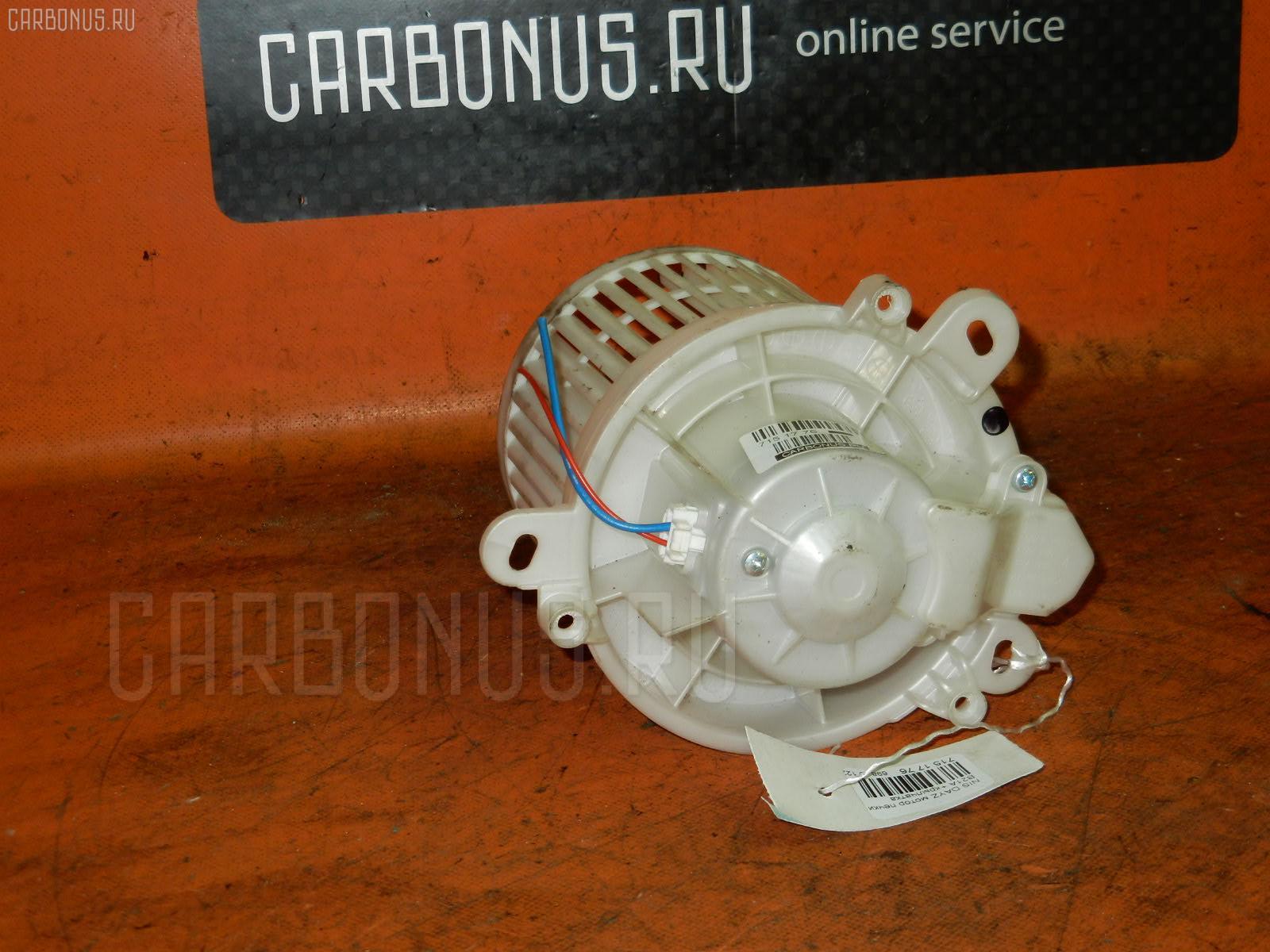 Мотор печки NISSAN DAYZ ROOX B21A Фото 1