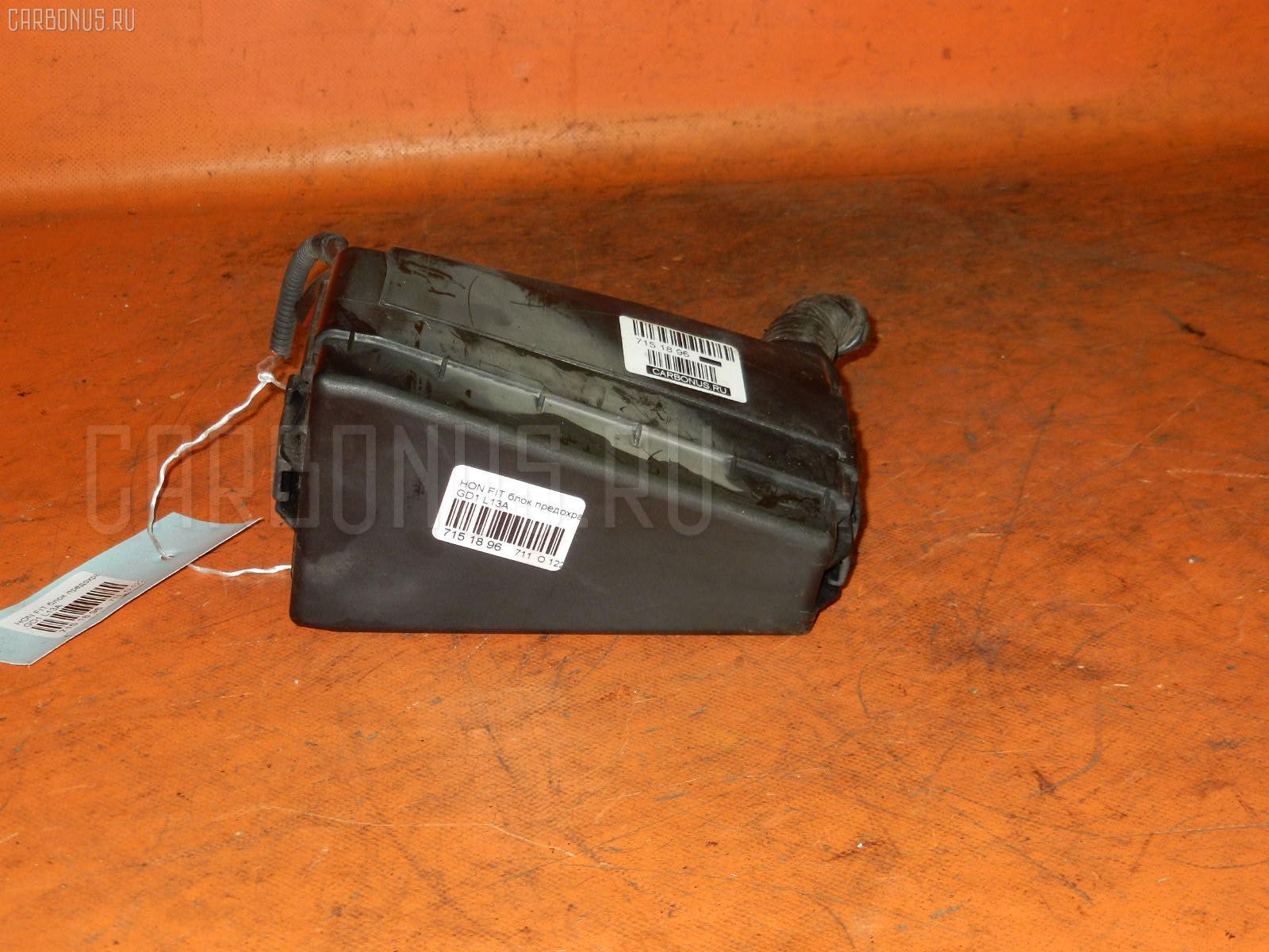 Блок предохранителей HONDA FIT GD1 L13A Фото 1