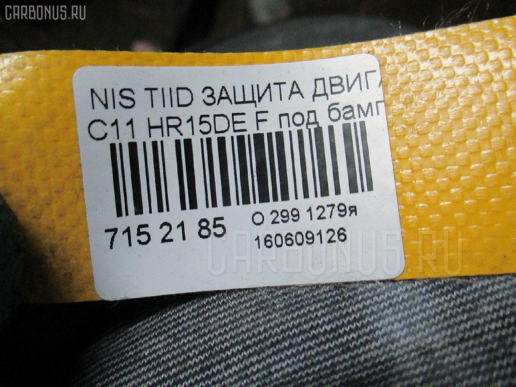 Защита двигателя NISSAN TIIDA C11 HR15DE Фото 2