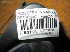 Туманка бамперная HONDA STEPWGN RF1 Фото 3