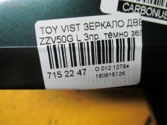 Зеркало двери боковой Toyota Vista ardeo ZZV50G Фото 3