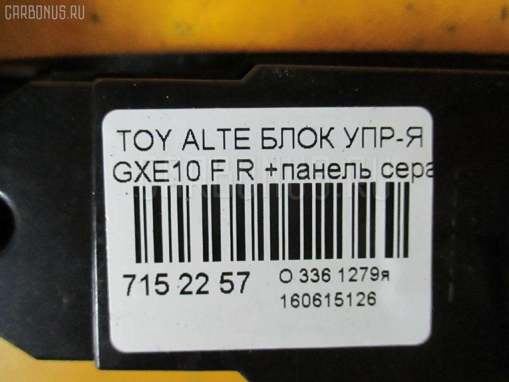 Блок упр-я стеклоподъемниками TOYOTA ALTEZZA GXE10 Фото 3