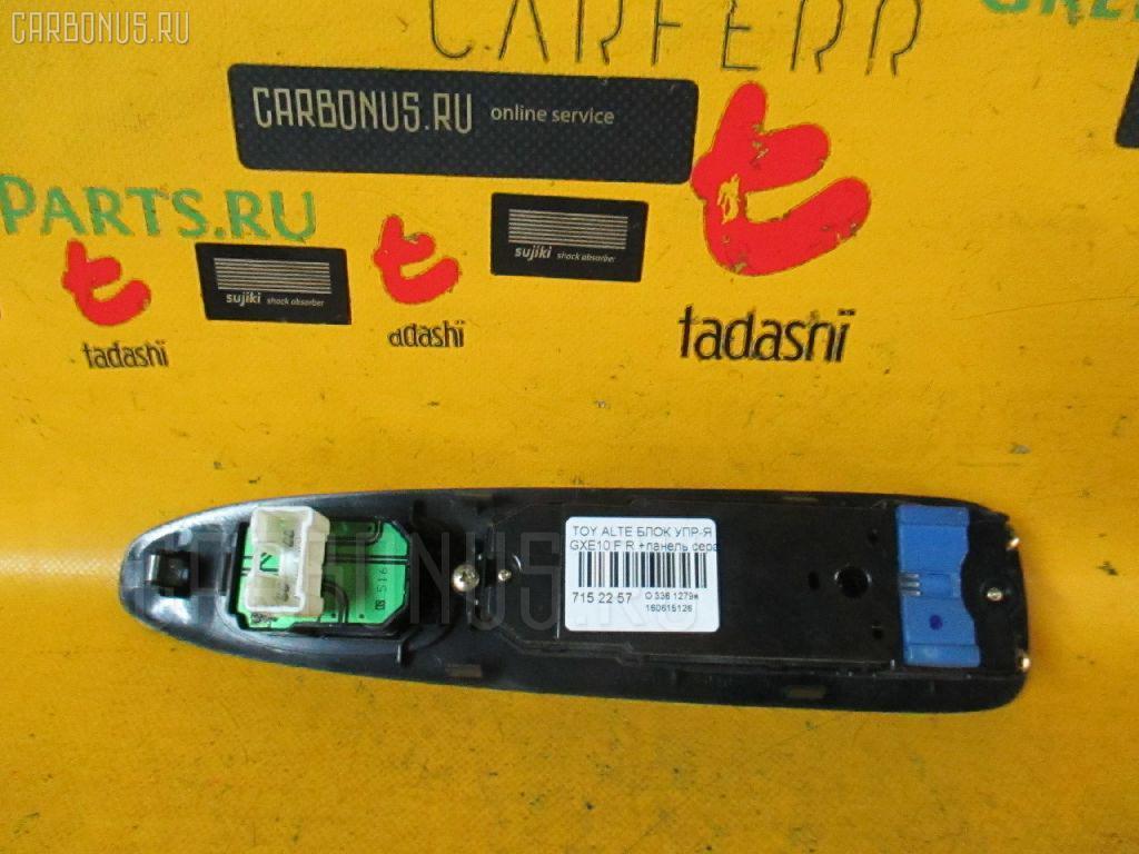 Блок упр-я стеклоподъемниками Toyota Altezza GXE10 Фото 1