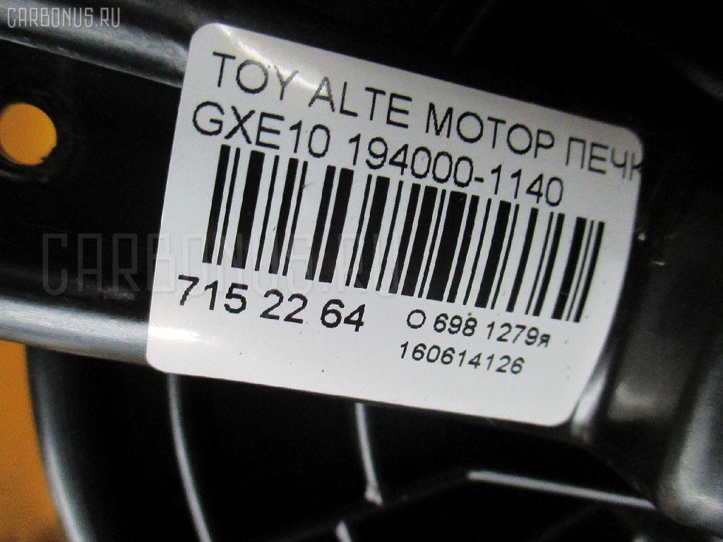Мотор печки TOYOTA ALTEZZA GXE10 Фото 3