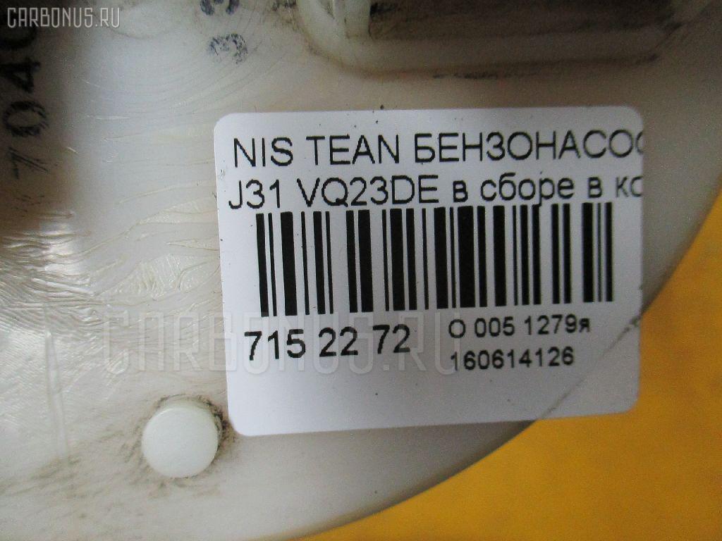 Бензонасос NISSAN TEANA J31 VQ23DE Фото 3