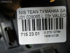 Туманка бамперная Nissan Teana J31 Фото 3