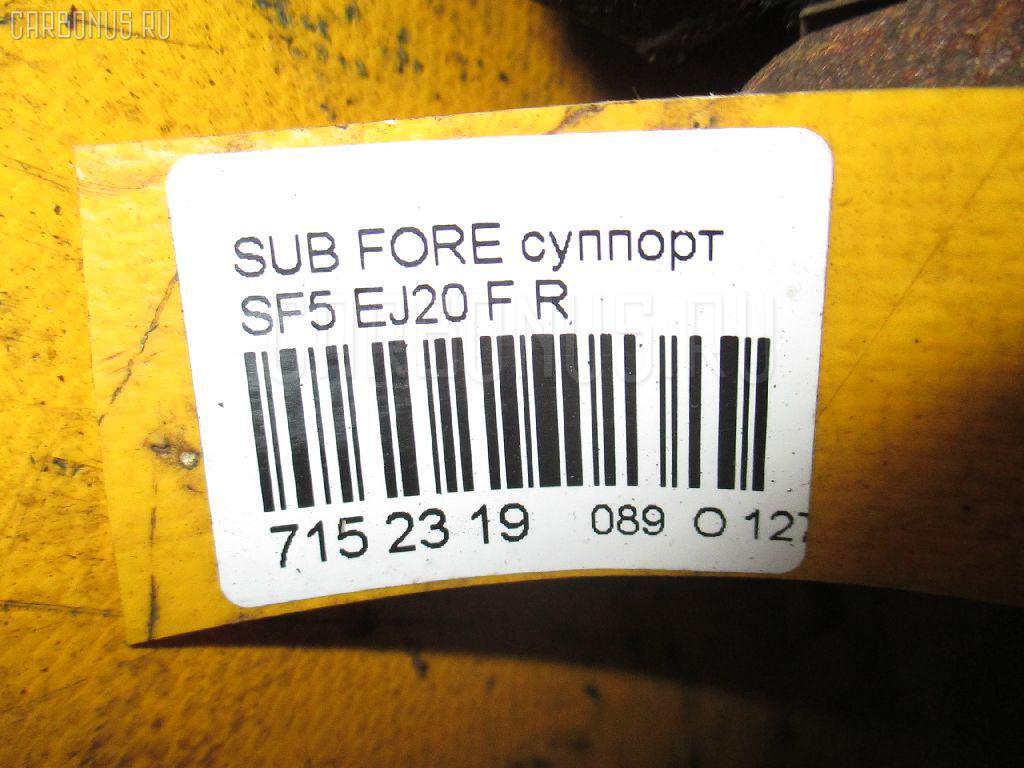 Суппорт SUBARU FORESTER SF5 EJ20 Фото 3
