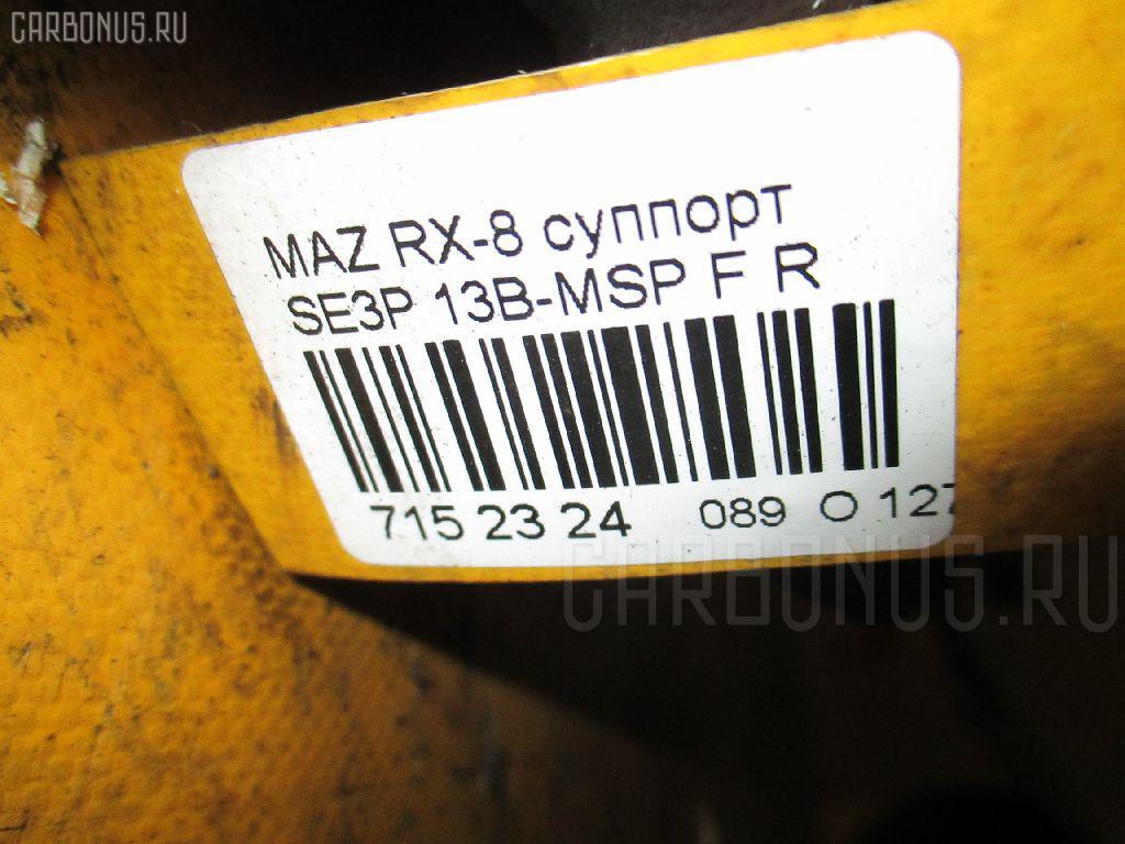 Суппорт MAZDA RX-8 SE3P 13B-MSP Фото 3