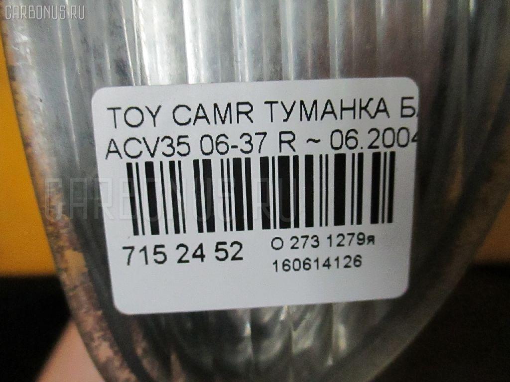 Туманка бамперная TOYOTA CAMRY ACV35 Фото 3