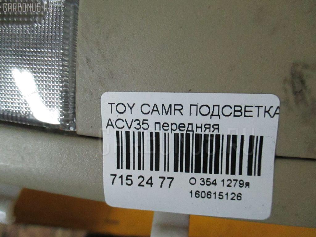 Подсветка для салона TOYOTA CAMRY ACV35 Фото 3