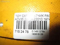 Датчик расхода воздуха TOYOTA CAMRY ACV35 Фото 2