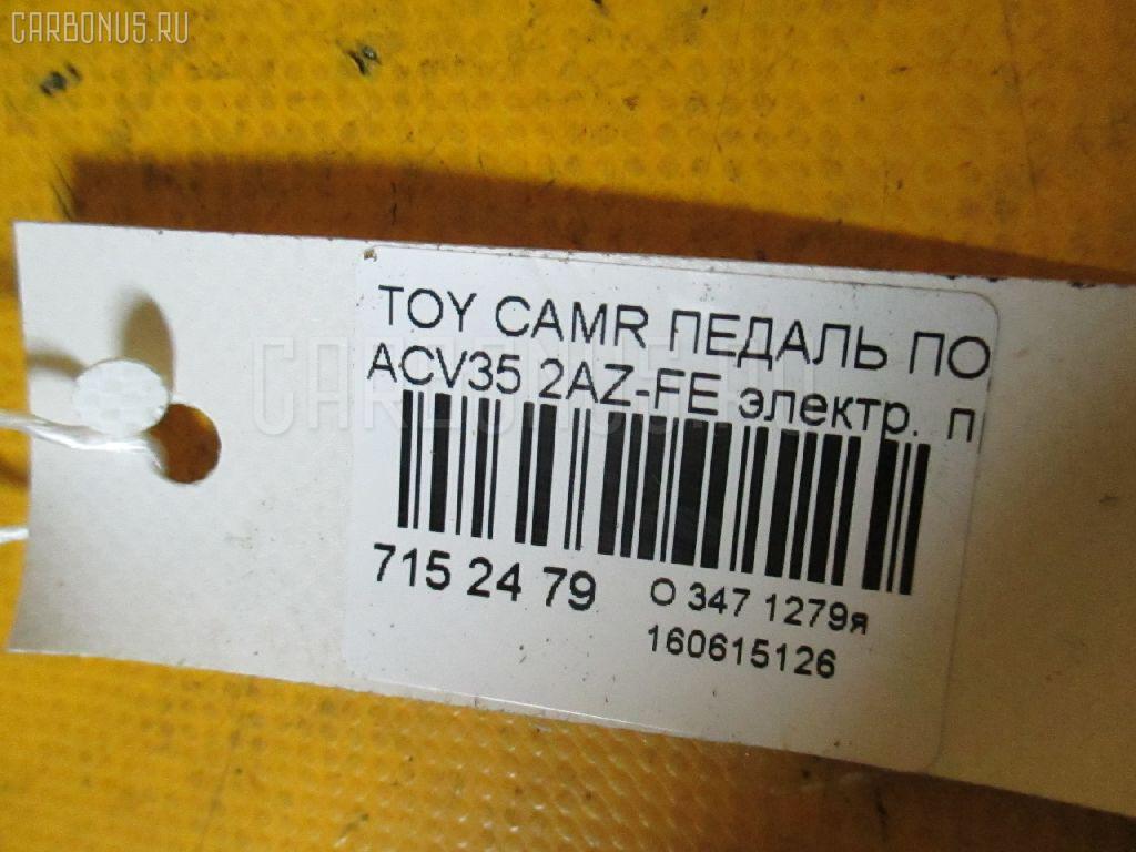 Педаль подачи топлива TOYOTA CAMRY ACV35 2AZ-FE Фото 3