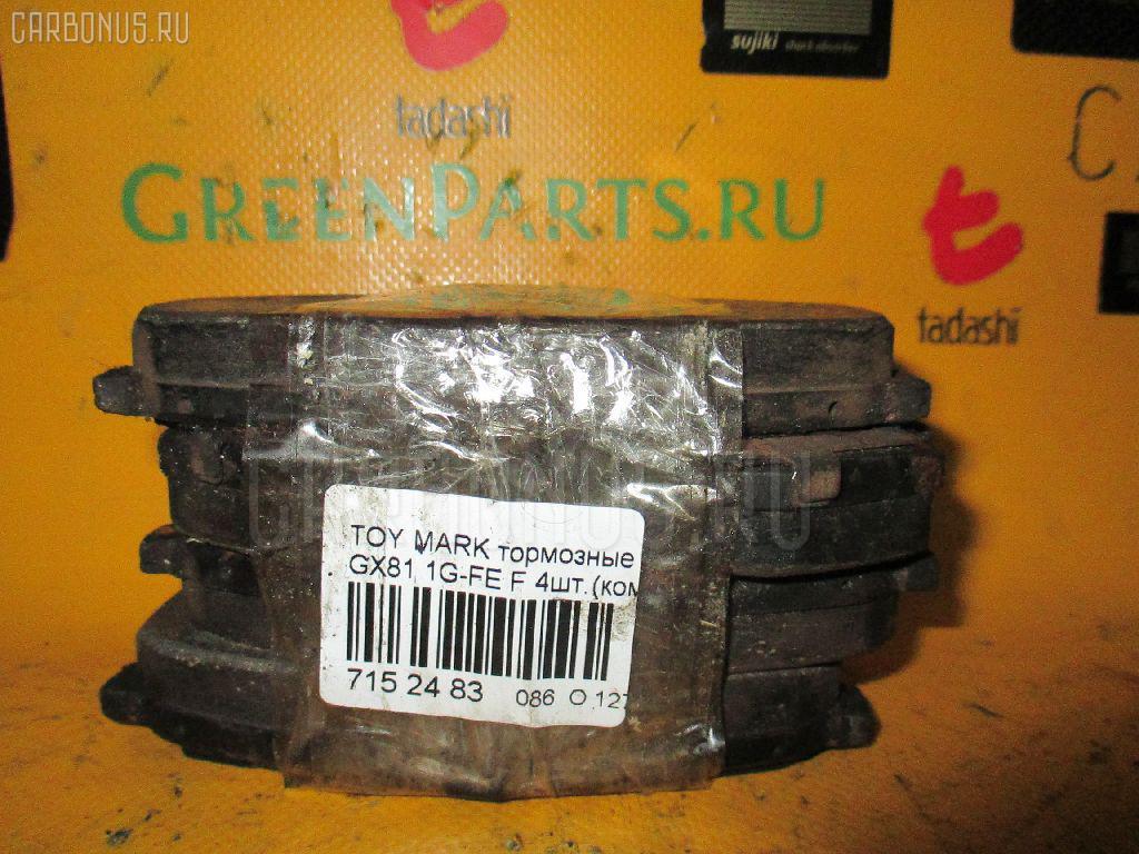 Тормозные колодки TOYOTA CHASER GX81 1G-GZE. Фото 6