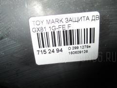 Защита двигателя TOYOTA MARK II GX81 1G-FE Фото 2