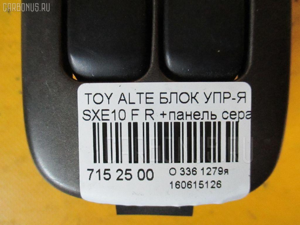 Блок упр-я стеклоподъемниками TOYOTA ALTEZZA SXE10 Фото 3