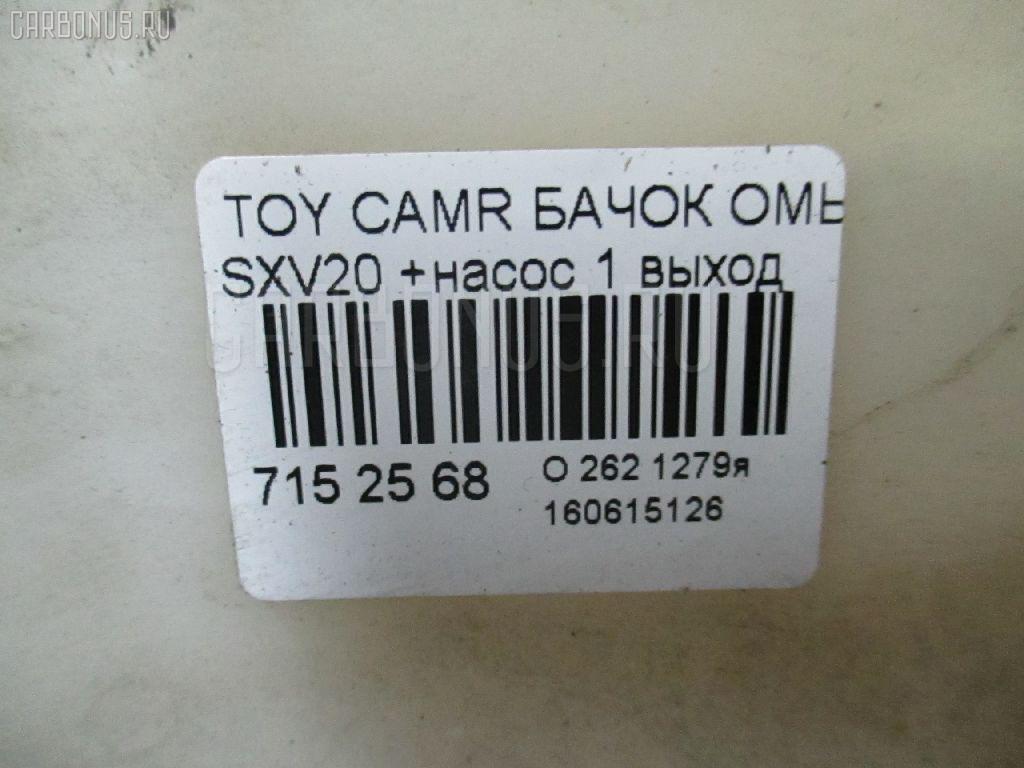 Бачок омывателя TOYOTA CAMRY GRACIA SXV20 Фото 3