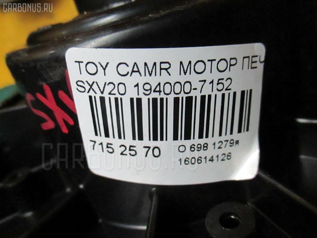 Мотор печки TOYOTA CAMRY GRACIA SXV20 Фото 3