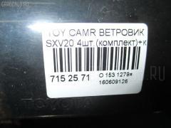 Ветровик Toyota Camry gracia SXV20 Фото 5