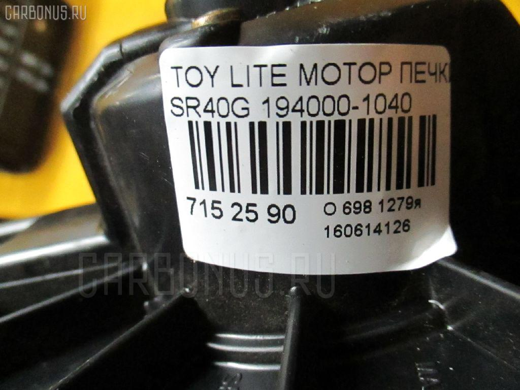 Мотор печки TOYOTA LITE ACE NOAH SR40G Фото 3