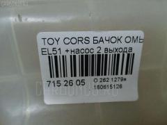 Бачок омывателя Toyota Corsa EL51 Фото 3