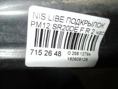 Подкрылок Nissan Liberty PM12 SR20DE Фото 2